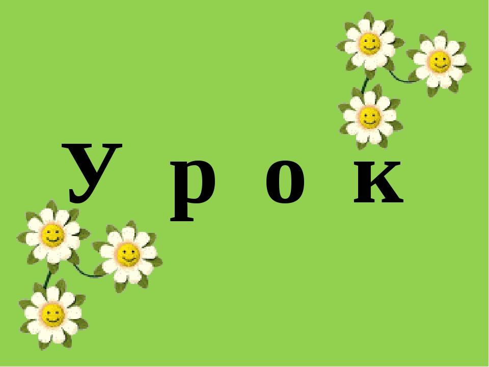 Попробуйте угадать это слово.