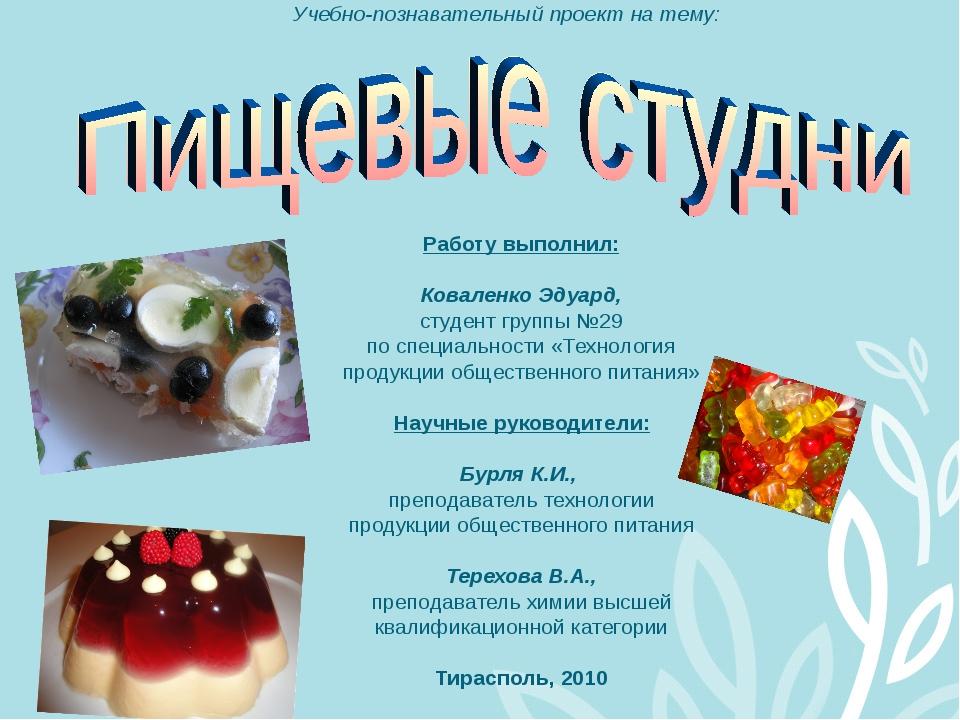 Учебно-познавательный проект на тему: Работу выполнил: Коваленко Эдуард, студ...