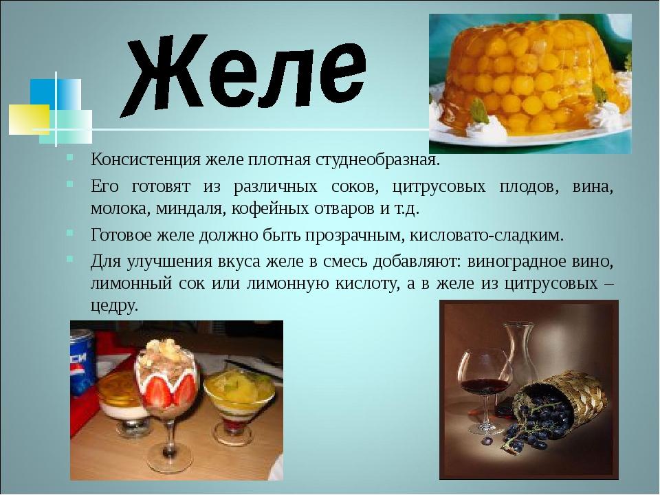 Консистенция желе плотная студнеобразная. Его готовят из различных соков, цит...