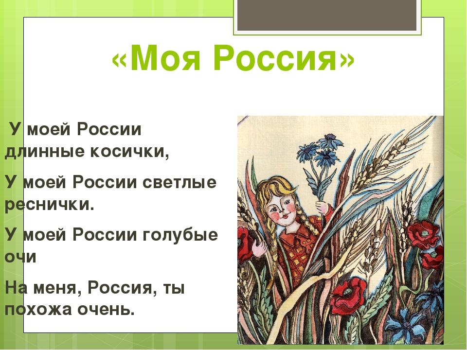 котопса иллюстрации к песне у моей россии длинные косички поспорить бутылку хорошего