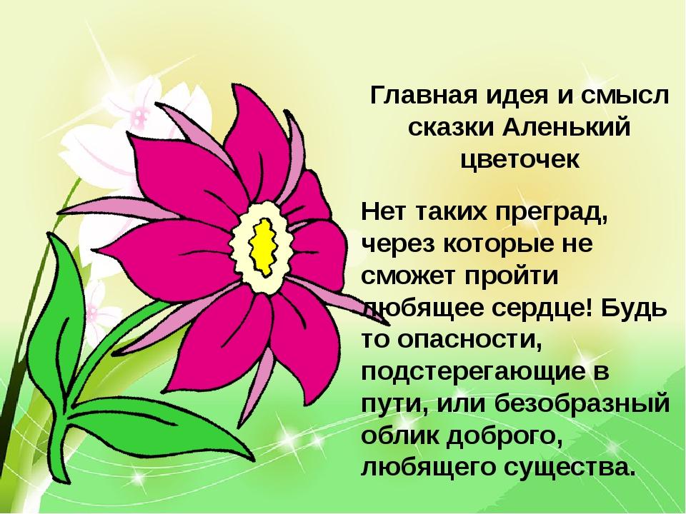 Сценки про цветы смешные