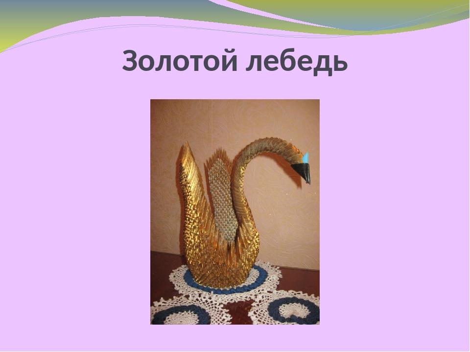 Золотой лебедь