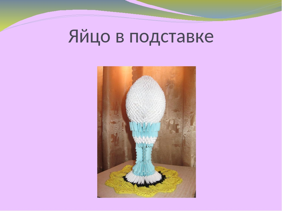 Яйцо в подставке