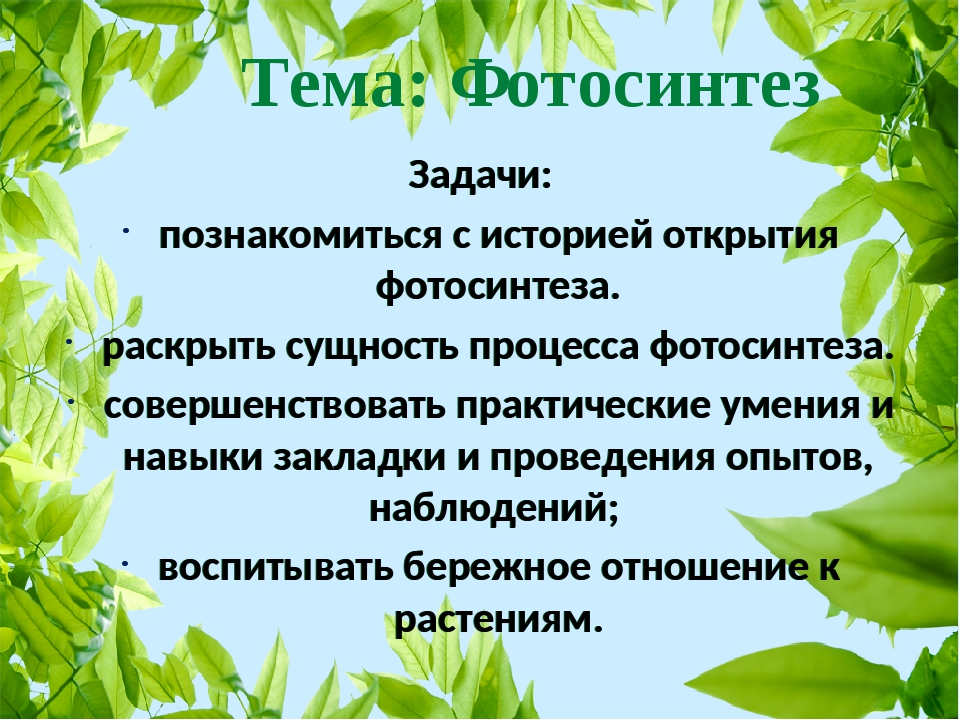 Тема: Фотосинтез Задачи: познакомиться с историей открытия фотосинтеза. раскр...