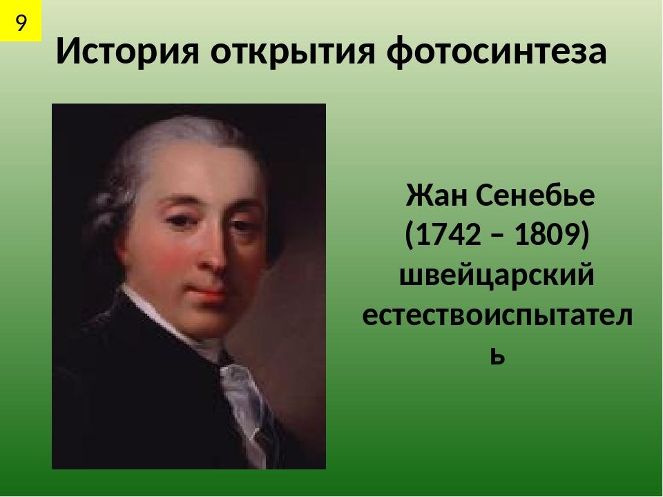 История открытия фотосинтеза Жан Сенебье (1742 – 1809) швейцарский естествоис...