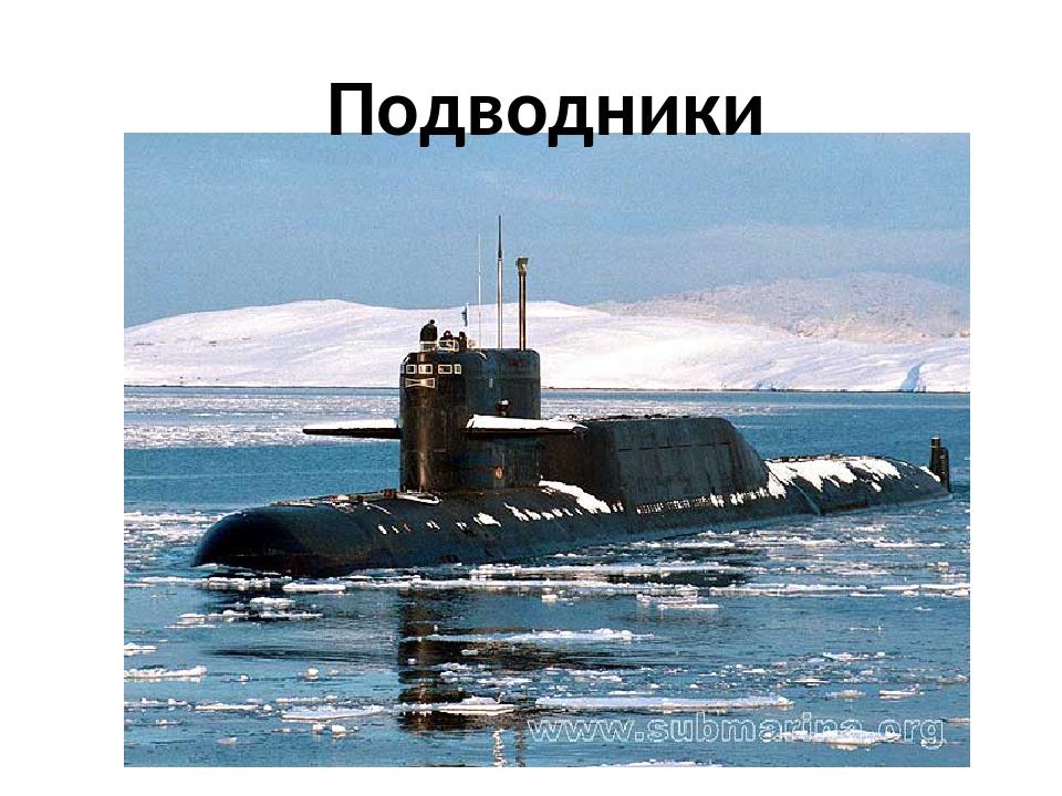 С 23 февраля картинки подводникам