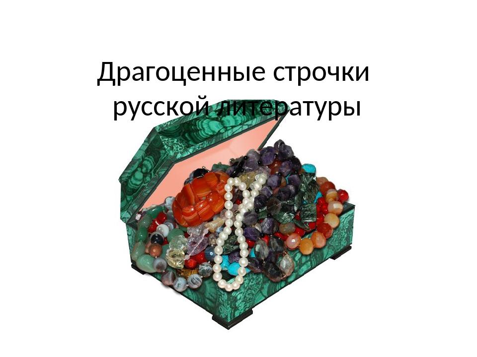 Драгоценные строчки русской литературы