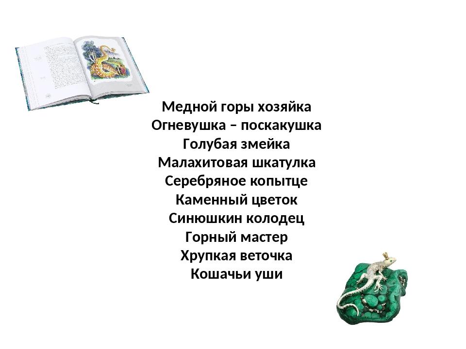 Медной горы хозяйка Огневушка – поскакушка Голубая змейка Малахитовая шкатулк...