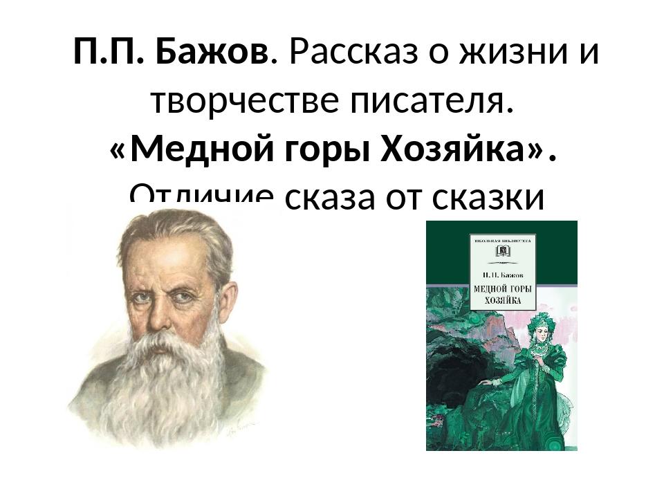 П.П. Бажов. Рассказ о жизни и творчестве писателя. «Медной горы Хозяйка». Отл...