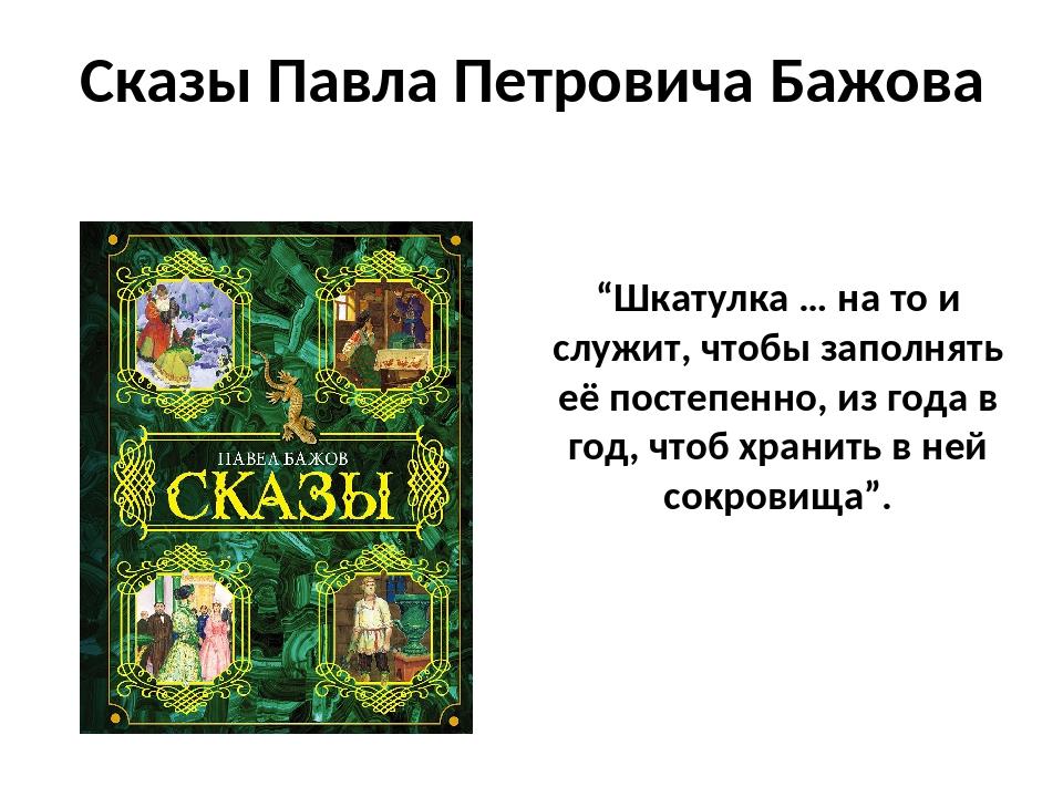 """Сказы Павла Петровича Бажова """"Шкатулка … на то и служит, чтобы заполнять её п..."""