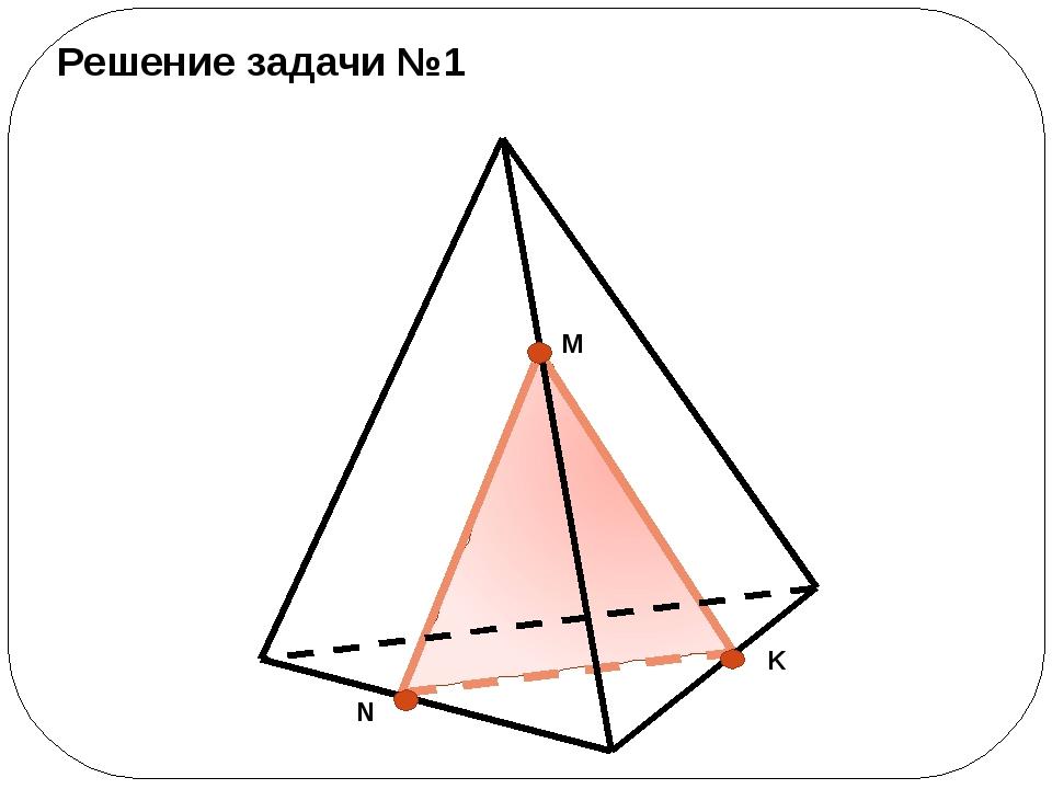 Решение задачи №1