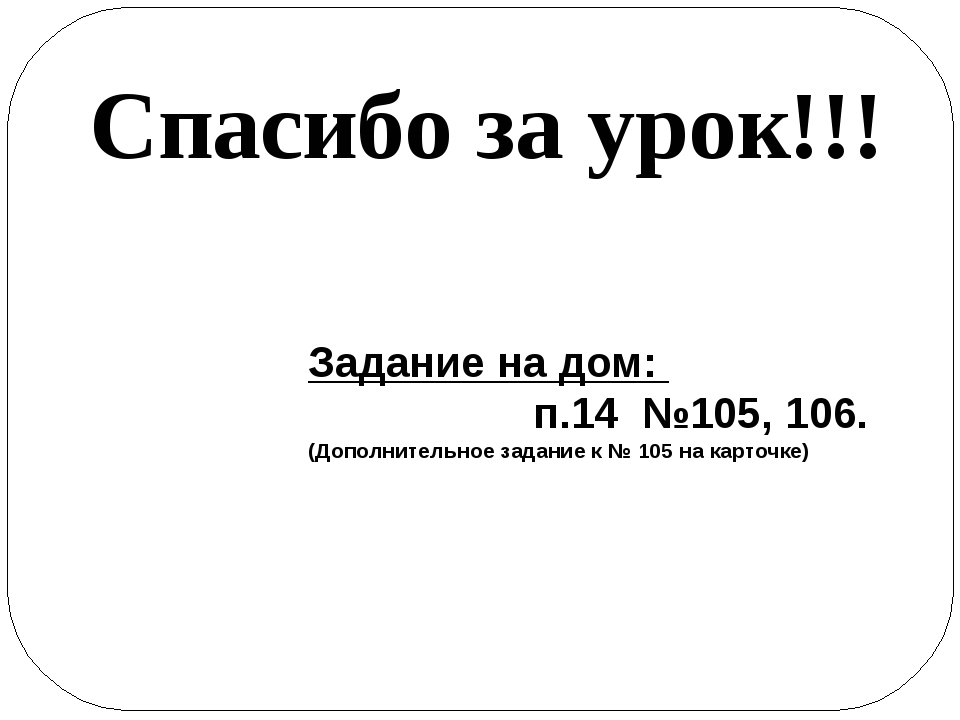 Спасибо за урок!!! Задание на дом: п.14 №105, 106. (Дополнительное задание к...