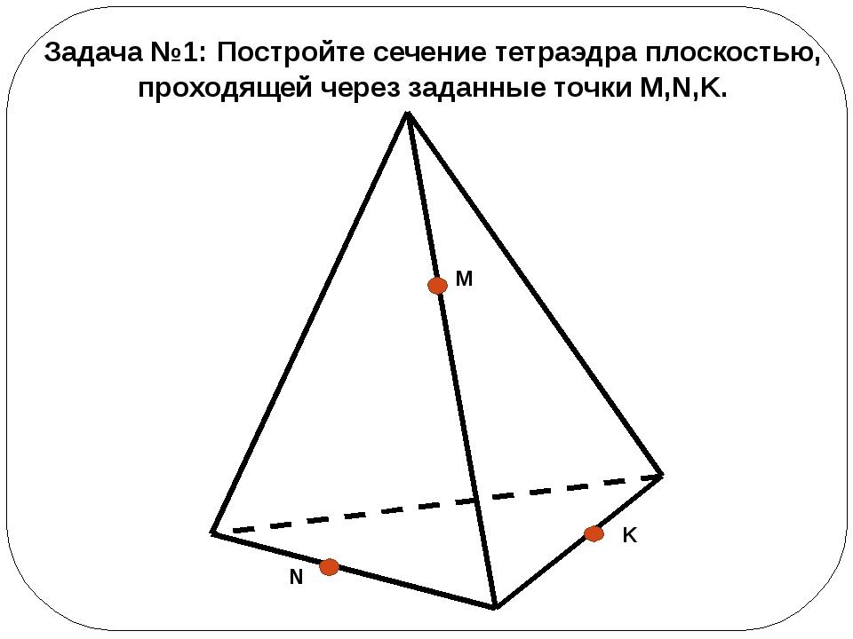 Задача №1: Постройте сечение тетраэдра плоскостью, проходящей через заданные...
