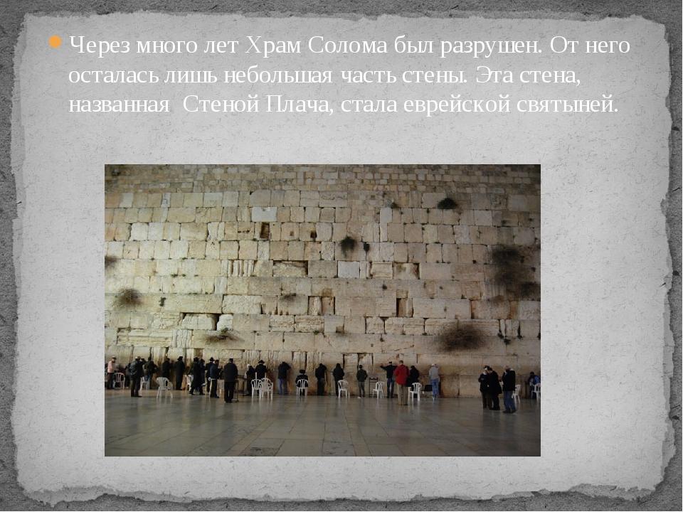 Через много лет Храм Солома был разрушен. От него осталась лишь небольшая час...