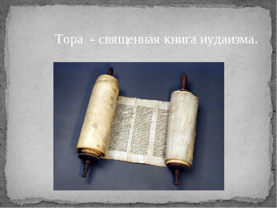 Тора - священная книга иудаизма.
