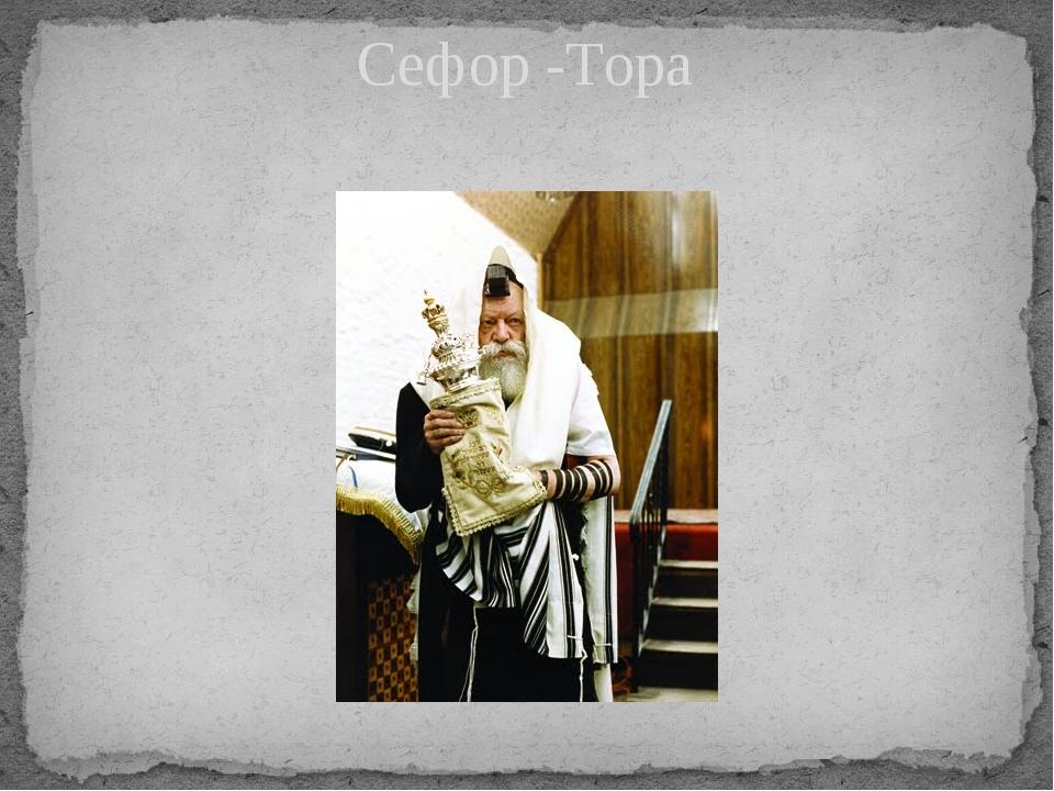 Сефор -Тора