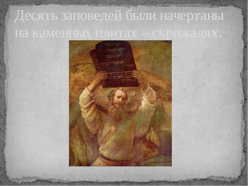 Десять заповедей были начертаны на каменных плитах – скрижалях.