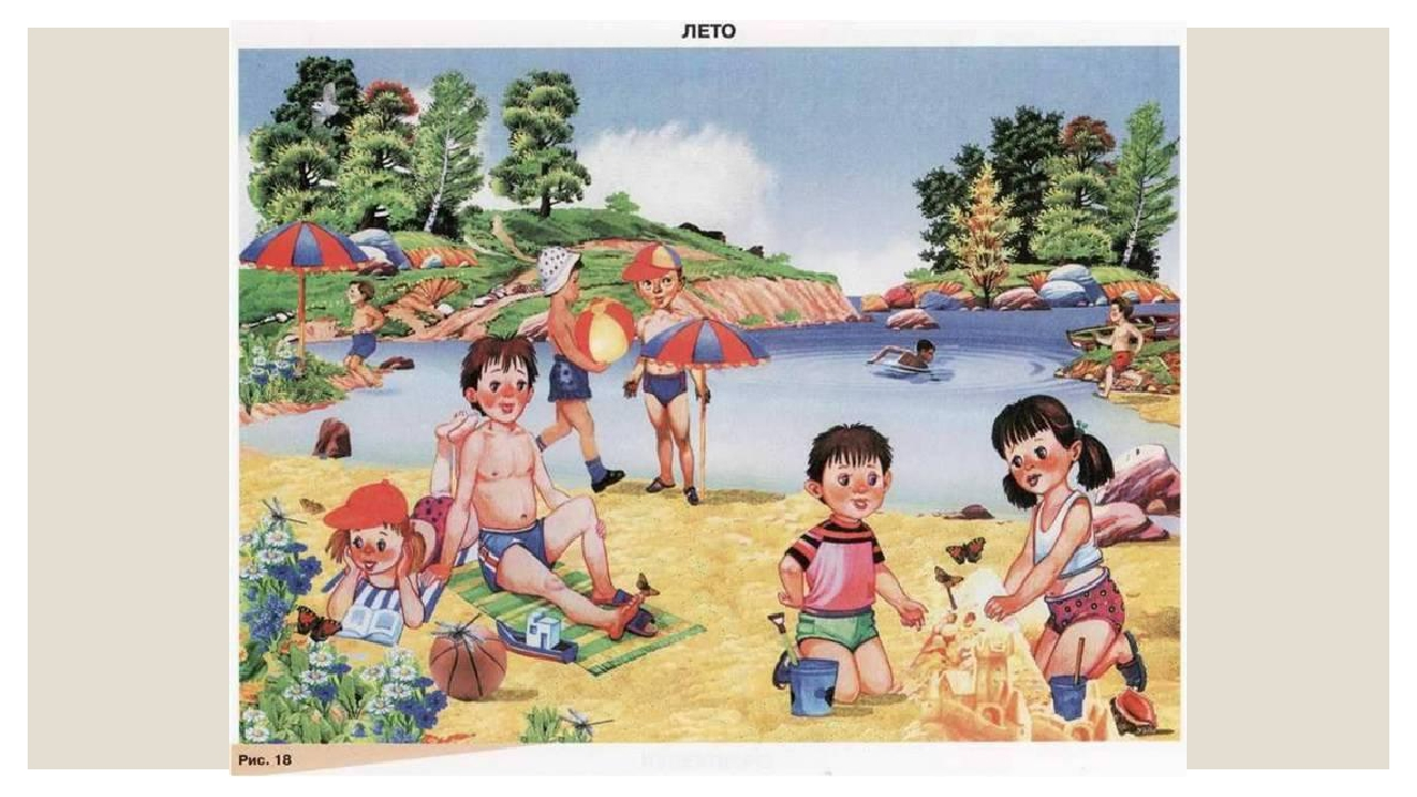рассказ по картинке лето на английскому дети