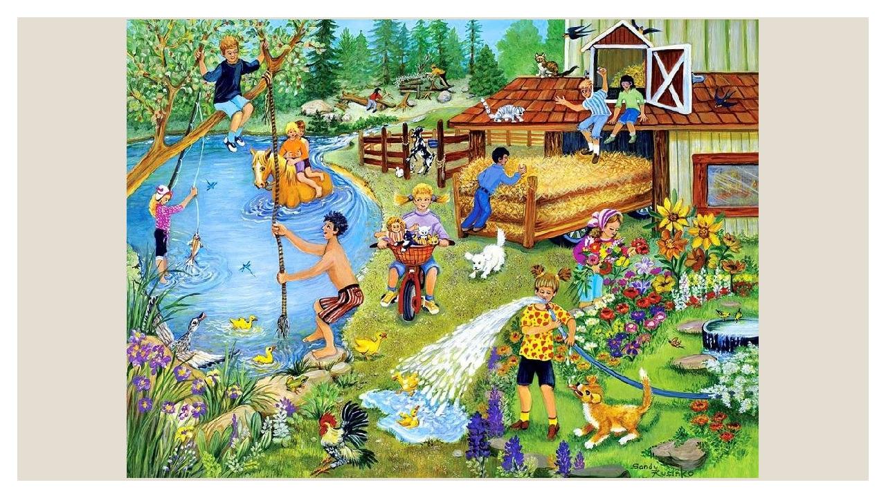 Рисунки, картинка летние забавы