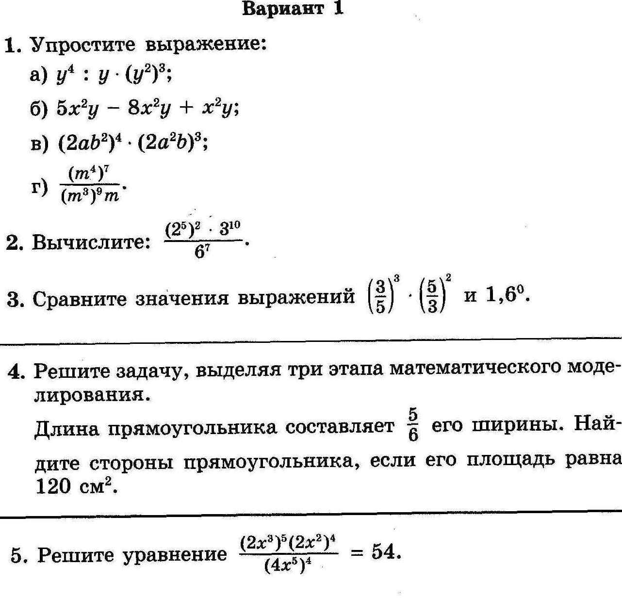 План административных контрольных работ по математике 6034