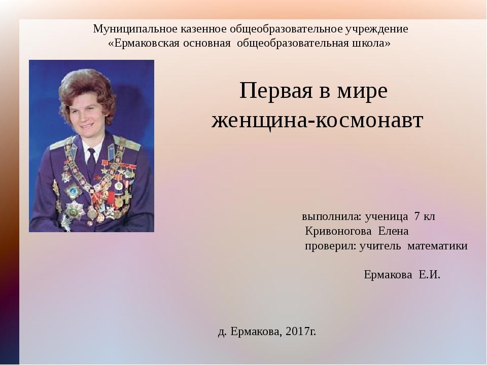 Муниципальное казенное общеобразовательное учреждение «Ермаковская основная...