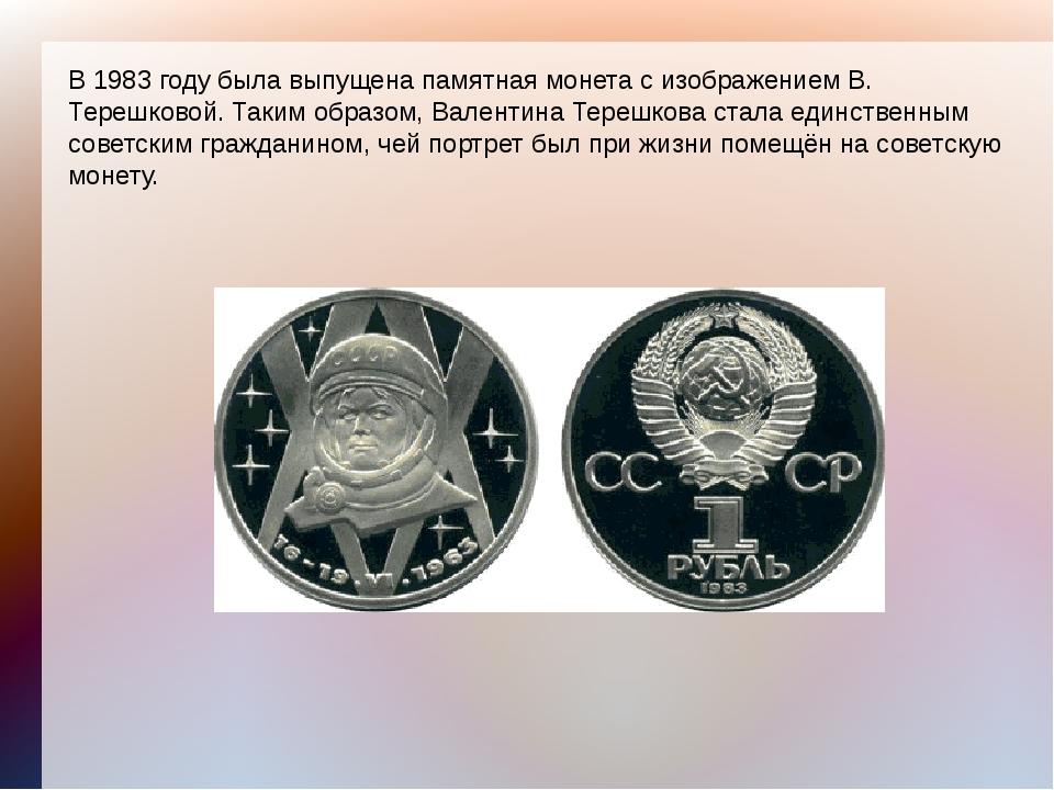 В 1983 году была выпущена памятная монета с изображением В. Терешковой. Таким...