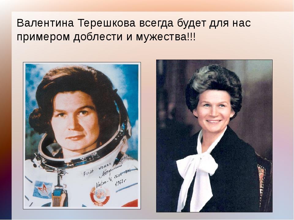 Валентина Терешкова всегда будет для нас примером доблести и мужества!!!
