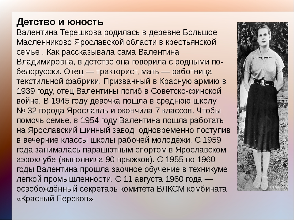 Детство и юность Валентина Терешкова родилась в деревне Большое Масленниково...