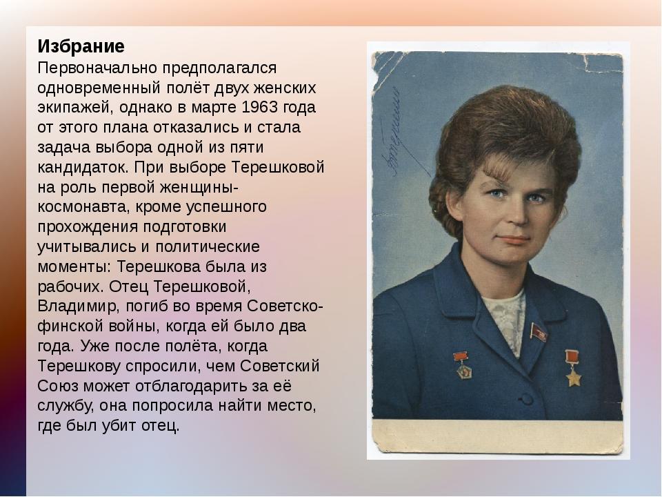 Избрание Первоначально предполагался одновременный полёт двух женских экипаже...