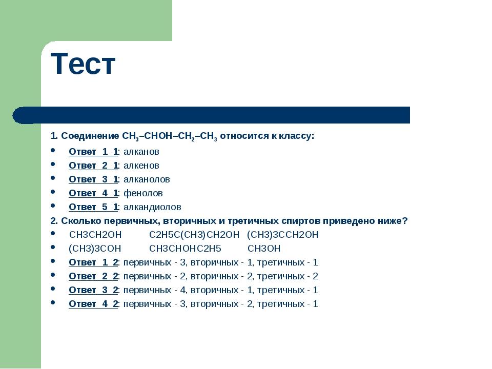 Тест 1. Соединение CH3–CHOH–CH2–CH3 относится к классу:  Ответ_1_1: алканов...