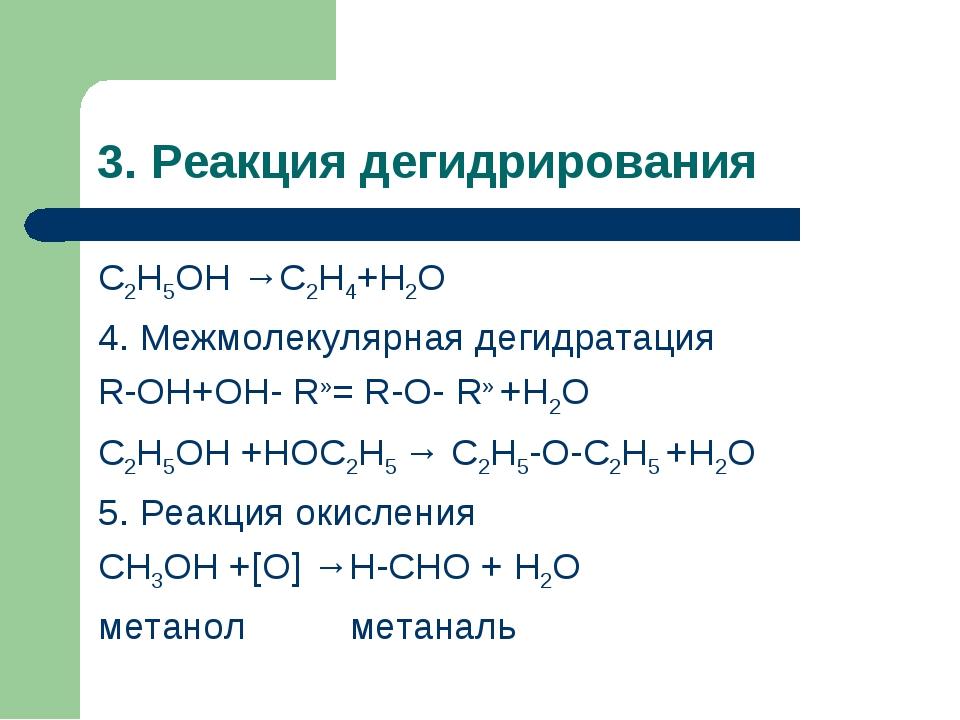 3. Реакция дегидрирования С2Н5ОН →С2Н4+Н2О 4. Межмолекулярная дегидратация R-...