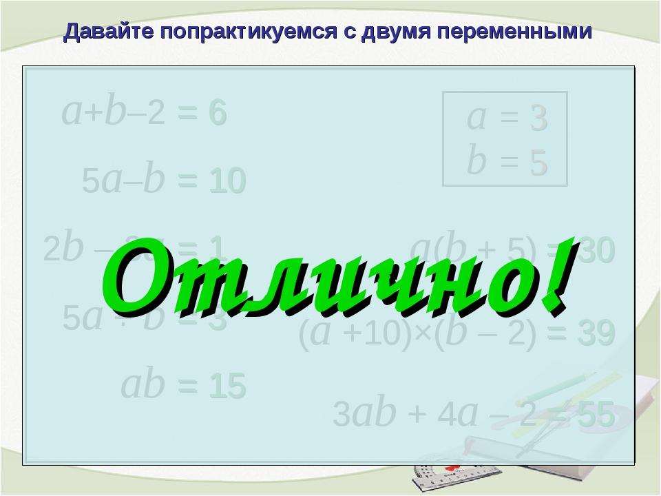 a+b–2 = 6 a = 3 2b – 3a = 1 5a ÷ b = 3 ab = 15 a(b + 5) = 30 (a +10)×(b – 2)...