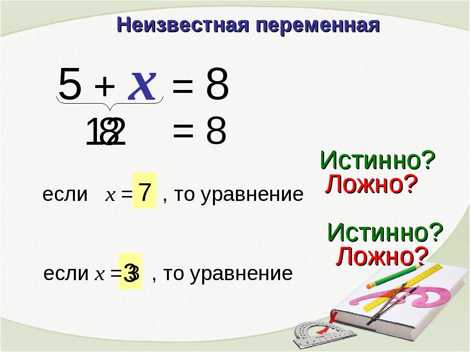 5 + = 8 если x = 7 , то уравнение 7 Неизвестная переменная Истинно? Ложно? Ис...