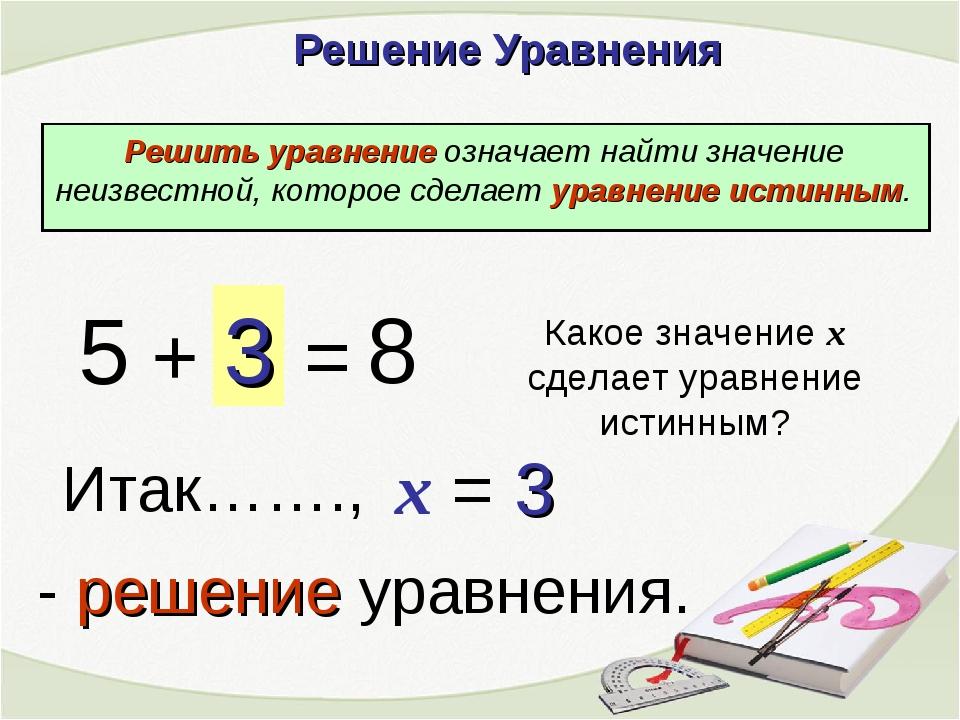 Решение Уравнения Решить уравнение означает найти значение неизвестной, котор...