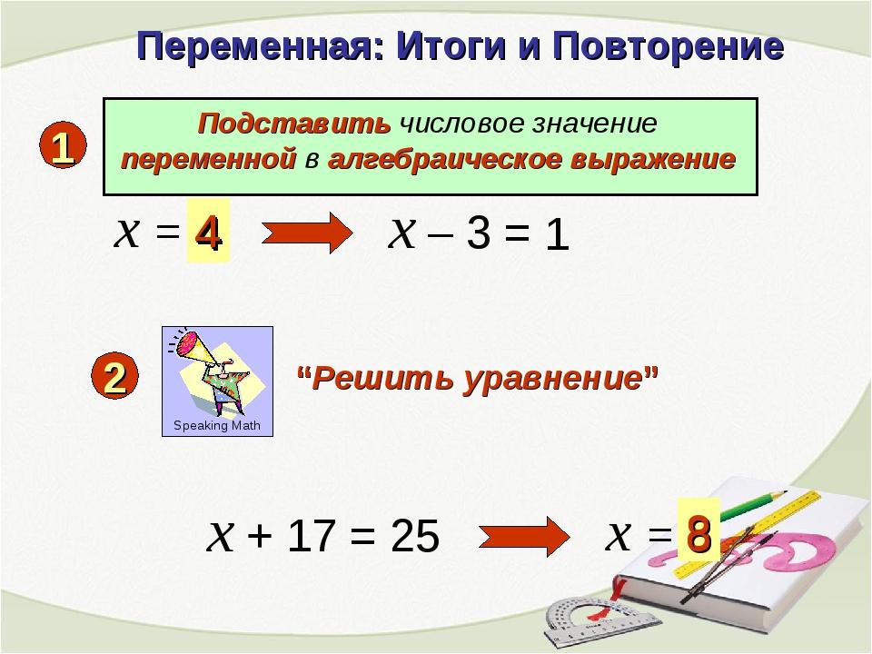 x + 17 = 25 8 x = 8 x – 3 = 4 Переменная: Итоги и Повторение 1 Подставить чис...