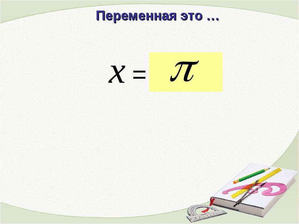 Переменная это … x = 5 7 6 8 9 10 10 15 20 25 30 40 50 100 200 300 1,000 2,00...