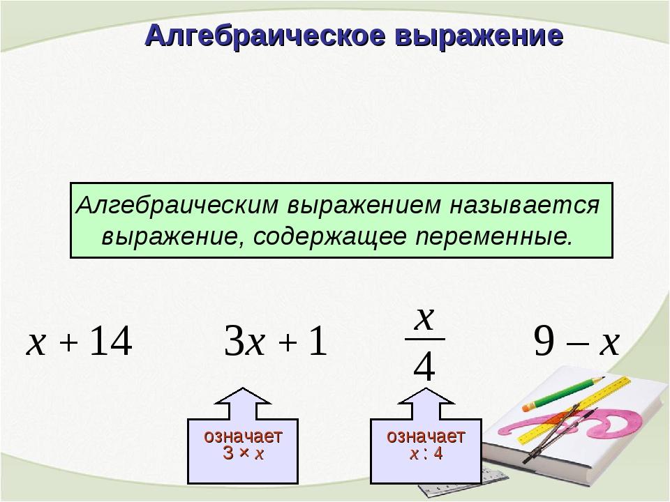 Алгебраическое выражение Алгебраическим выражением называется выражение, соде...