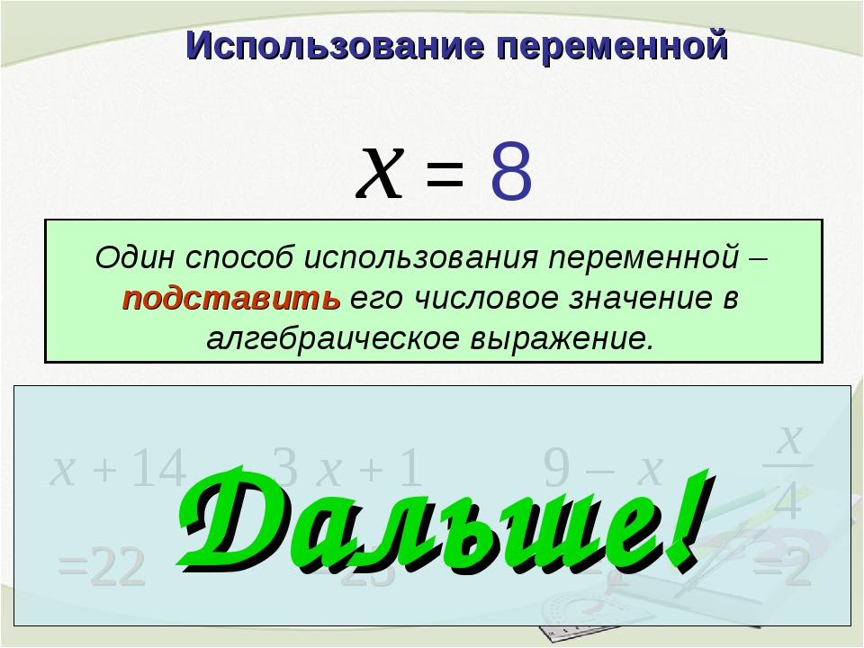 9 – x = 8 + 14 3 + 1 =22 =25 x x =1 x =2 x Дальше! Использование переменной О...