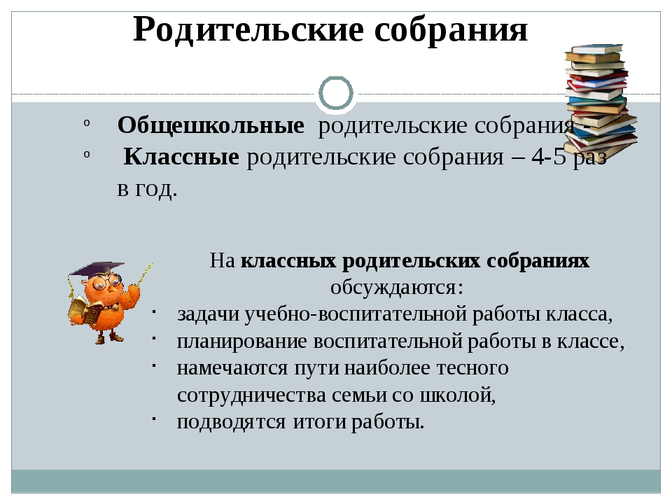 Родительские собрания Общешкольные родительские собрания - Классные родительс...