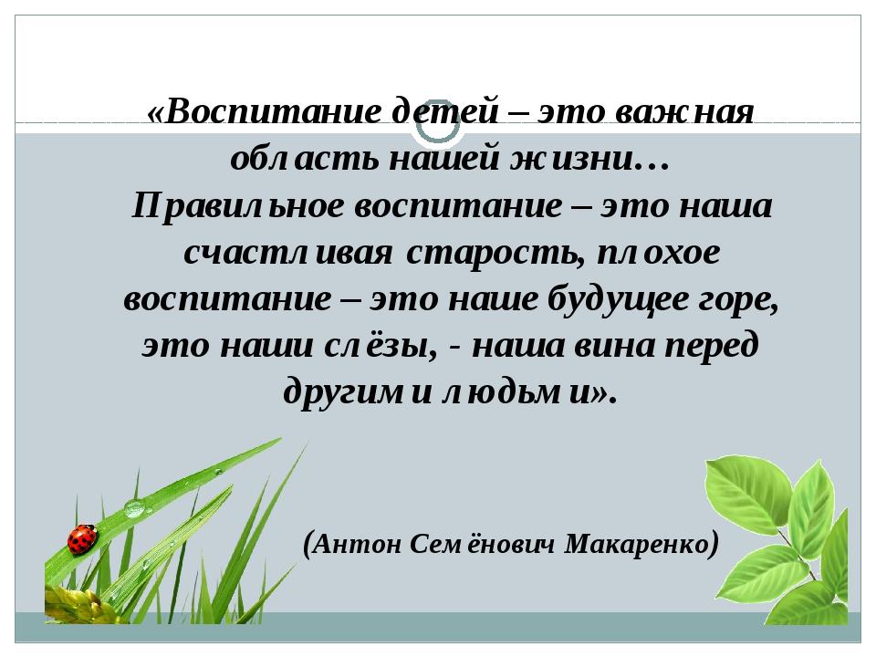 «Воспитание детей – это важная область нашей жизни… Правильное воспитание – э...