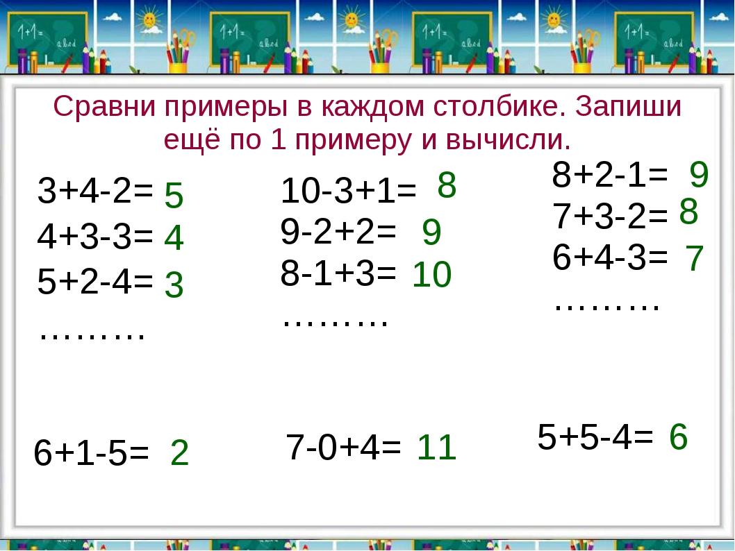 Сравни примеры в каждом столбике. Запиши ещё по 1 примеру и вычисли. 3+4-2= 4...