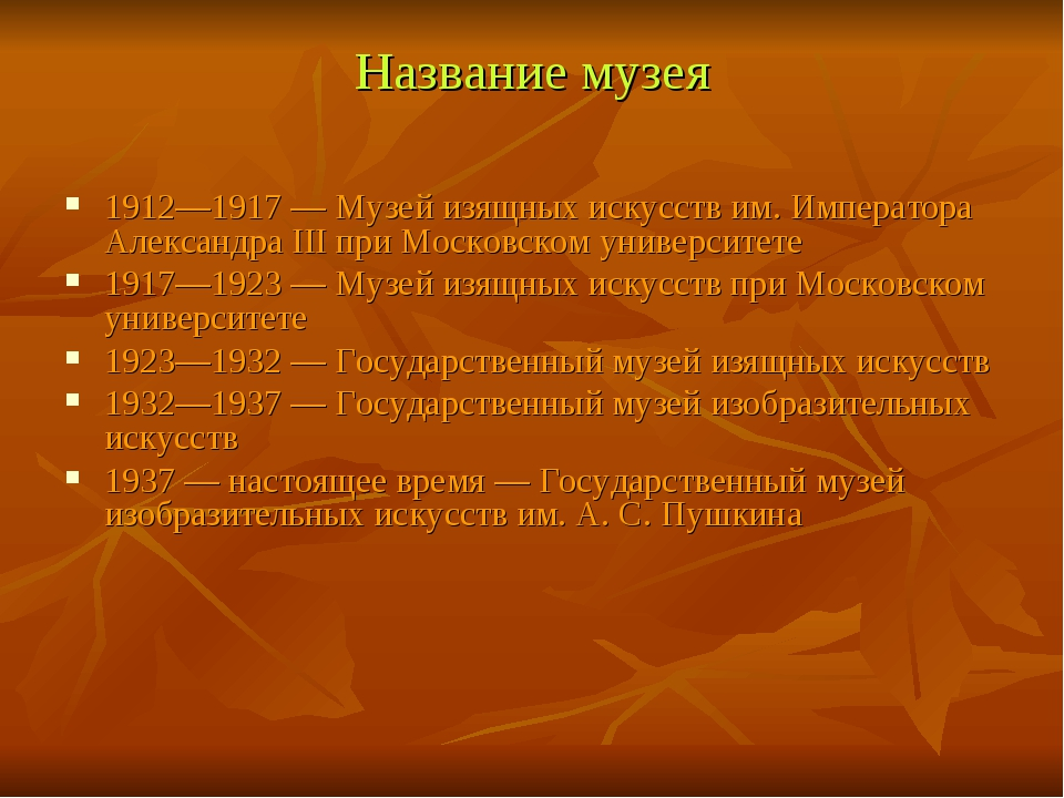 Название музея 1912—1917— Музей изящных искусств им. Императора Александра I...