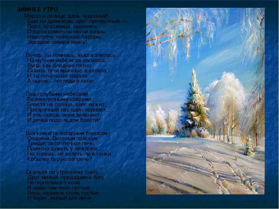 прекрасно картинки мороз и солнце день чудесный стих вам есть