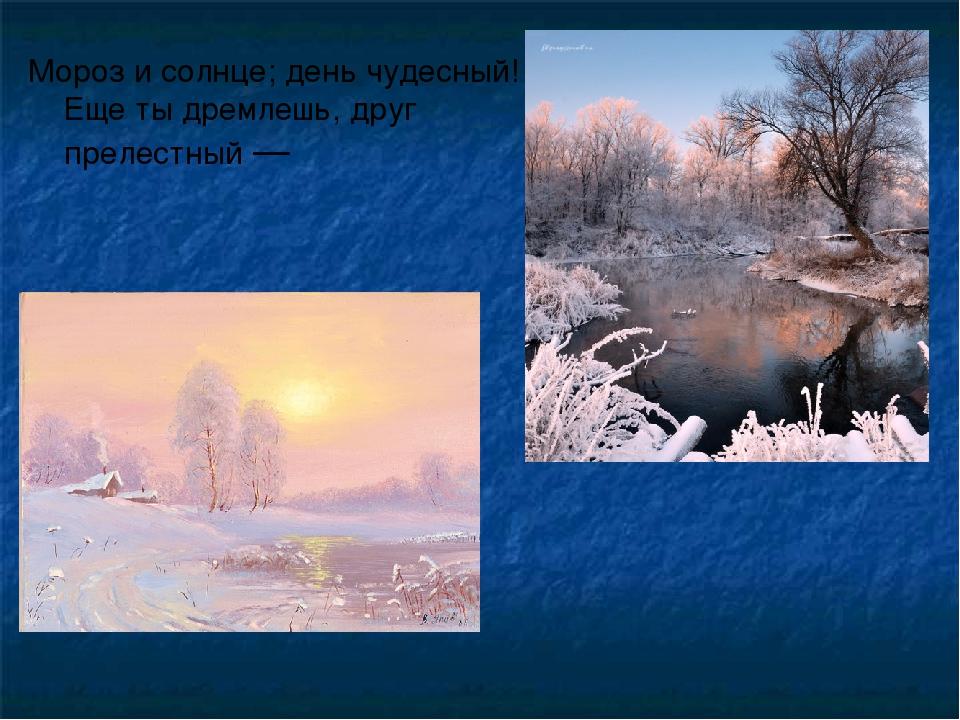 Картинки мороз и солнце день чудесный стих