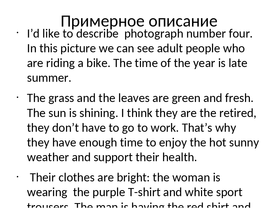 Примерное описание I'd like to describe photograph number four. In this pictu...