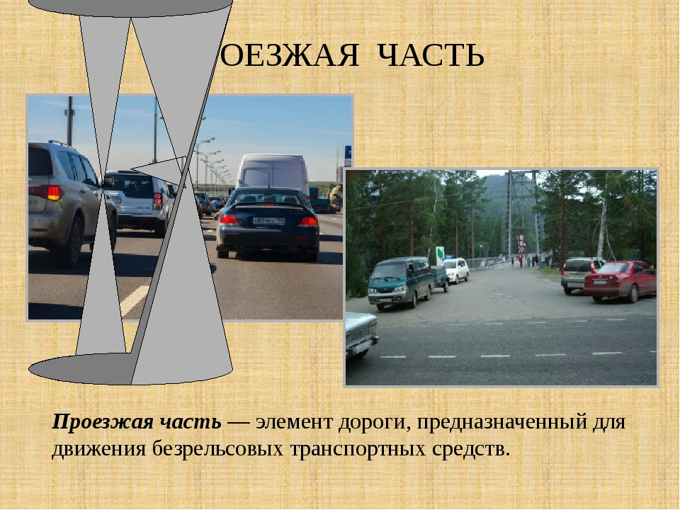 ПРОЕЗЖАЯ ЧАСТЬ Проезжая часть— элемент дороги, предназначенный для движения...
