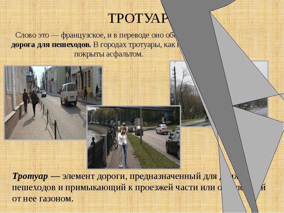 ТРОТУАР Тротуар— элемент дороги, предназначенный для движения пешеходов и пр...