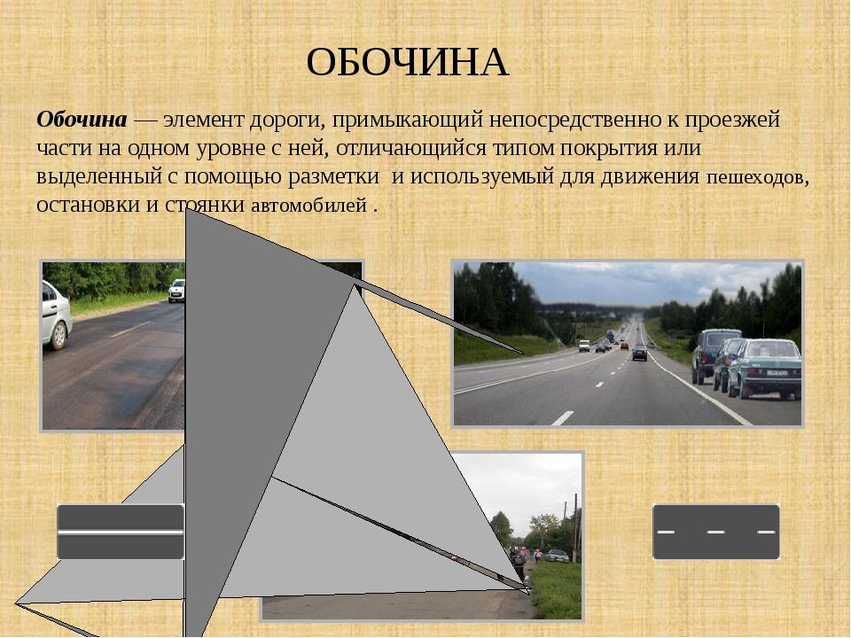 ОБОЧИНА Обочина— элемент дороги, примыкающий непосредственно к проезжей част...