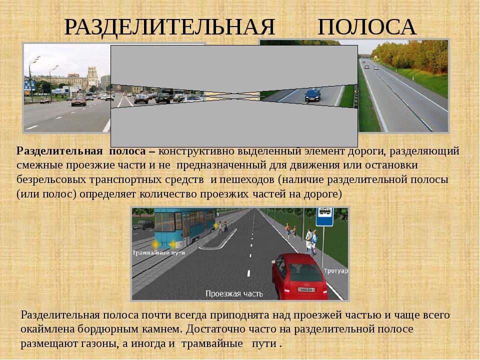 Разделительная полоса – конструктивно выделенный элемент дороги, разделяющий...