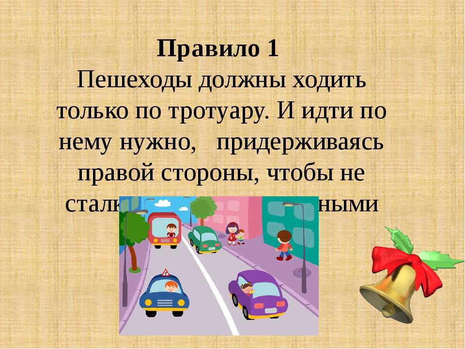Правило 1 Пешеходы должны ходить только по тротуару. И идти по нему нужно, пр...